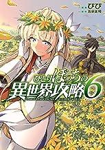 ひとりぼっちの異世界攻略 6 (ガルドコミックス)