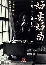 表紙: 好妻好局 夫・升田幸三との40年(小学館文庫) | 藤田健二