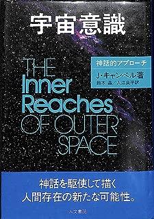 宇宙意識―神話的アプローチ