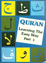 Quran Learning the Easy Way Part 1