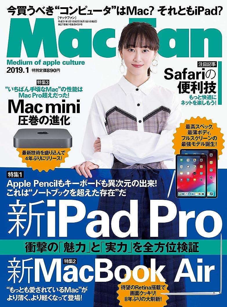クモ歴史的闘争Mac Fan 2019年1月号 [雑誌]