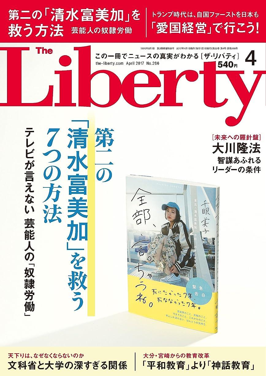 正確さ最も遠い巨大なThe Liberty (ザリバティ) 2017年 4月号 [雑誌] ザ?リバティ
