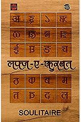 Lafz-e-Qurbat (Hindi Edition) Kindle Edition