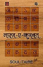 Lafz-e-Qurbat (Hindi Edition)