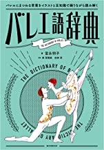 表紙: バレエ語辞典:バレエにまつわることばをイラストと豆知識で踊りながら読み解く | 富永 明子