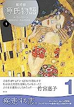 表紙: 源氏物語 A・ウェイリー版第1巻   アーサー・ウェイリー