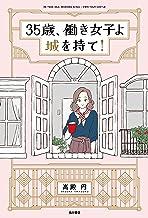 表紙: 35歳、働き女子よ城を持て! (角川書店単行本) | 風呂内 亜矢