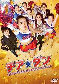 チア☆ダン~女子高生がチアダンスで全米制覇しちゃったホントの話~ DVD 通常版...