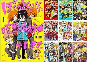 ぼくのとなりに暗黒破壊神がいます コミック 1-10巻セット(MFコミックス ジーンシリーズ)