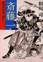表紙: 斎藤一 新選組最強の剣客 (中公文庫)   相川司