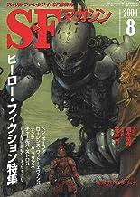 S-Fマガジン 2004年08月号 (通巻580号) ヒーロー・フィクション特集