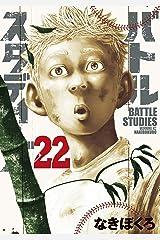バトルスタディーズ(22) (モーニングコミックス) Kindle版