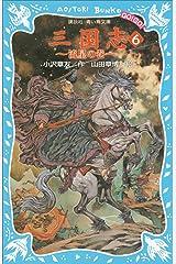 三国志(6)流星の巻 (講談社青い鳥文庫) Kindle版