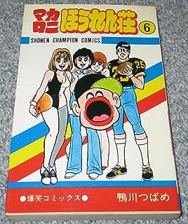 マカロニほうれん荘〈第6巻〉 (1979年) (少年チャンピオン・コミックス)