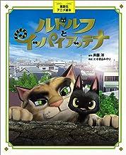 表紙: 講談社アニメ絵本 ルドルフとイッパイアッテナ   斉藤洋