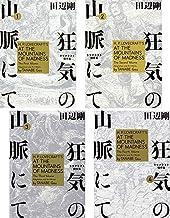 狂気の山脈にて ラヴクラフト傑作集 コミック全4巻完結セット (ビームコミックス)