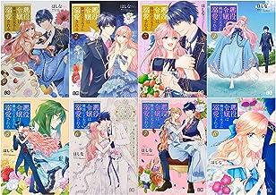 悪役令嬢は隣国の王太子に溺愛される コミック 1-8巻セット (B'slogコミックス)