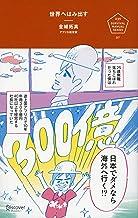 表紙: 世界へはみ出す 日本でダメなら、海外へ行く。 (U25 Survival Manual Series) | 金城拓真