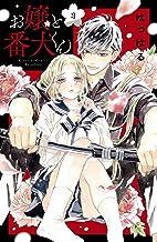 お嬢と番犬くん(3) (別冊フレンドコミックス)