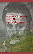 वाटाड्या (The forerunner) (Marathi Edition)