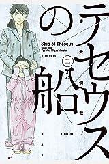 テセウスの船(3) (モーニングコミックス) Kindle版