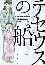 表紙: テセウスの船(3) (モーニングコミックス) | 東元俊哉