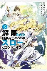 解雇された暗黒兵士(30代)のスローなセカンドライフ(3) (ヤングマガジンコミックス) Kindle版