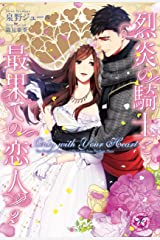 Only with Your Heart 烈炎の騎士と最果ての恋人2【初回限定SS付】【イラスト付】 (フェアリーキス) Kindle版