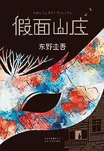 东野圭吾:假面山庄(亲情,友情,爱情,这才是人生的顺序?!男人的嘴骗人的鬼,快来读这篇,你需要对爱情有新的认识!)