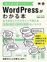 表紙: Web担当者のためのWordPressがわかる本 あらゆるビジネスサイトで使える企画・設計・制作・運用のノウハウ | 田中勇輔