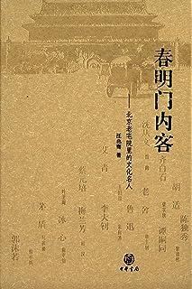 春明门内客:北京老宅院里的文化名人