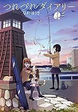 表紙: つれづれダイアリー 3 (MFコミックス アライブシリーズ) | 草野 ほうき