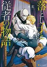 表紙: 落とし子と従者の物語 (アルファポリスCOMICS) | 水花-suika-