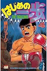 はじめの一歩(4) (週刊少年マガジンコミックス) Kindle版