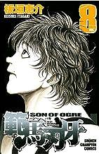 表紙: 範馬刃牙(8) (少年チャンピオン・コミックス) | 板垣恵介