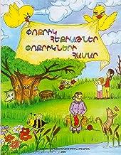 Փոքրիկ Հեքիաթներ Փոքրիկների Համար (Selected Armenian short stories for children)