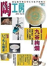 陶工房 No.70: はじめての器づくり&プロの技 (SEIBUNDO Mook)