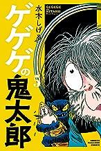 表紙: ゲゲゲの鬼太郎(5) (コミッククリエイトコミック) | 水木しげる