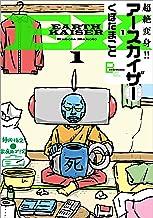 表紙: 超絶変身!! アースカイザー 1 (文春デジタル漫画館) | くぼた まこと