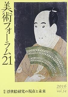 美術フォーラム21 第34号 特集:浮世絵研究の現在と未来(浅野秀剛編集)