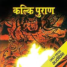Kalki Puran (Hindi Edition)