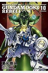 機動戦士ガンダム0083 REBELLION(10) (角川コミックス・エース) Kindle版