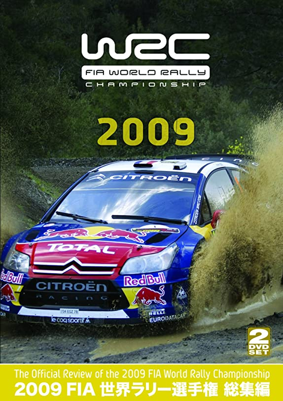 縮れた時刻表活性化する2009 FIA 世界ラリー選手権 総集編 [DVD]