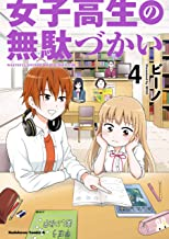 表紙: 女子高生の無駄づかい(4) (角川コミックス・エース) | ビーノ