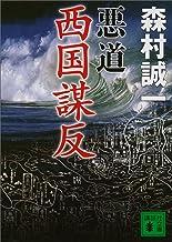 表紙: 悪道 西国謀反 (講談社文庫)   森村誠一