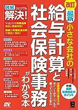 表紙: 改訂 最新小さな会社の給与計算と社会保険事務がわかる本   山田 智絵