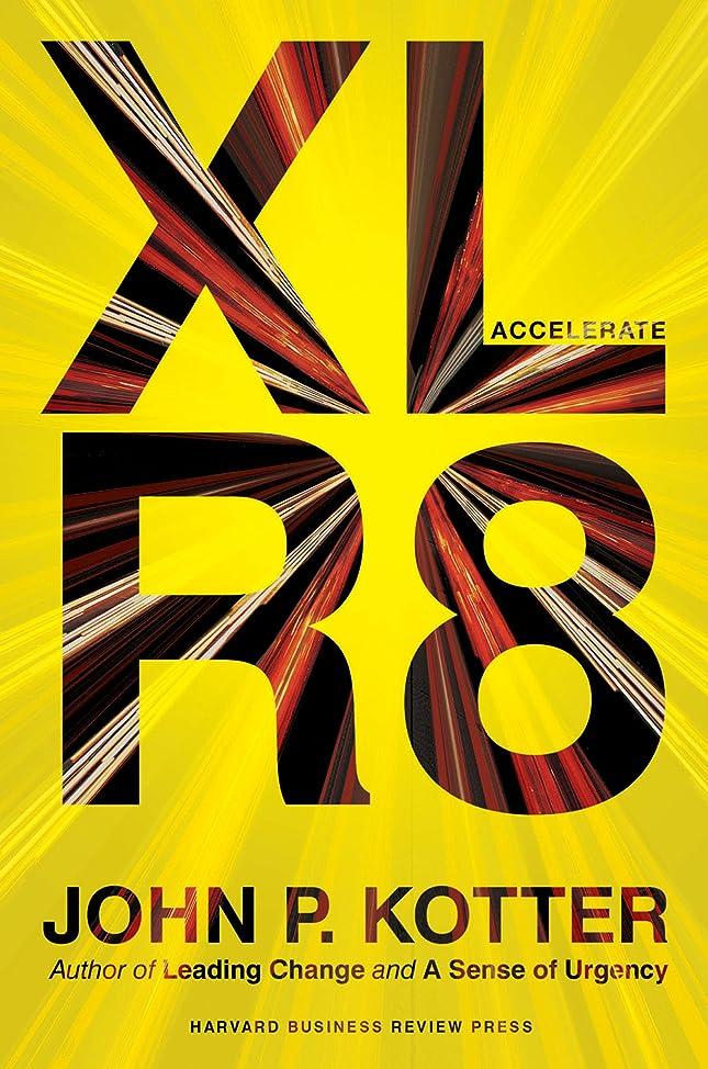 マチュピチュ聴覚障害者毎日Accelerate: Building Strategic Agility for a Faster-Moving World (English Edition)