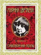 Стихотворения. Поэмы (Russian Edition)