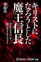 表紙: キリストになろうとした魔王信長 (ムー・スーパーミステリー・ブックス) | 斎藤 忠