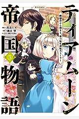 ティアムーン帝国物語~断頭台から始まる、姫の転生逆転ストーリー~@COMIC3 (コロナ・コミックス) Kindle版